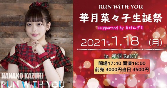 RUN WiTH YOU 華月菜々子生誕祭 supported byまけんグミ