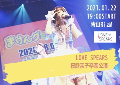 LOVE SPEARS『桜庭茉子卒業公演』
