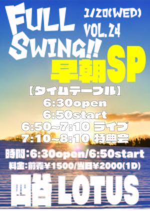 FULLSwing!! vol.24 〜早朝SP!!〜