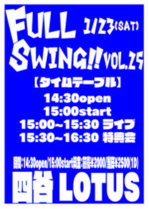 FULLSwing!! vol.25
