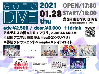 GoTo DIVE Vol.3