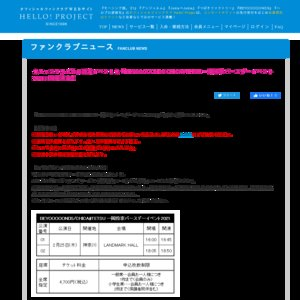 BEYOOOOONDS/CHICA#TETSU 一岡伶奈バースデーイベント2021