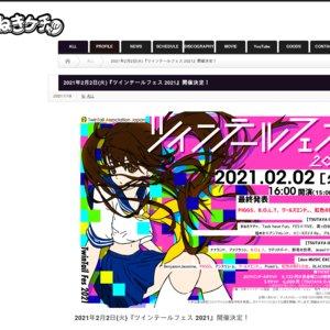 ツインテールFES2021【TSUTAYA O-WEST】