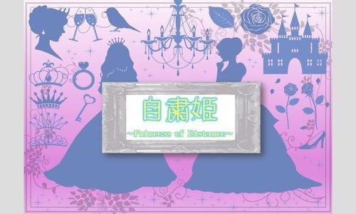 マスク演劇「自粛姫」1/22