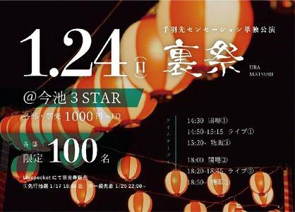 【第一部】手羽先センセーション単独公演 -裏祭-