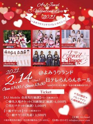 【2/14】ArcJewelバレンタインライブ2021~よみうりランドでバレンタイン~