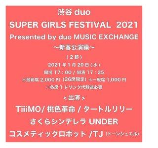 渋谷duo SUPER GlRLS FESTIVAL 2021」Presented by duo MUSIC EXCHANGE〜新春公演編~(2部)