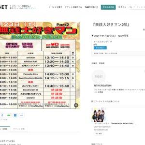 無銭大好きマン 2部 (2021/01/23)