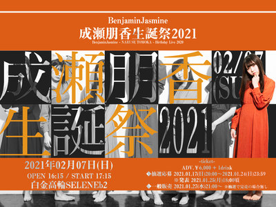 BenjaminJasmine成瀬朋香生誕祭2021