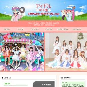 アイドル甲子園 February FESTIVAL 2021