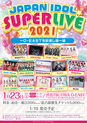JAPAN IDOL SUPER LIVE 2021 〜O-EASTを応援し隊〜編