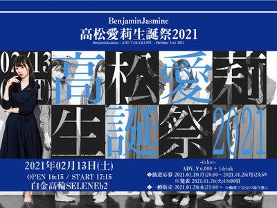 BenjaminJasmine高松愛莉生誕祭2021