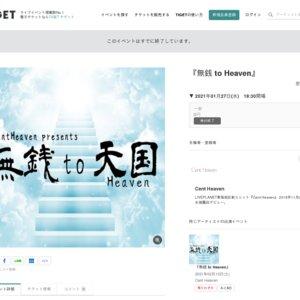 無銭 to Heaven (2021/01/27)