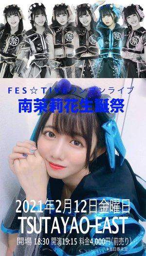 南茉莉花生誕祭-2020- inTSUTAYA O-EAST