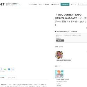 IDOL CONTENT EXPO @TSUTAYA O-EAST ノー残業デーは緊急アイドル祭に決まり!!!