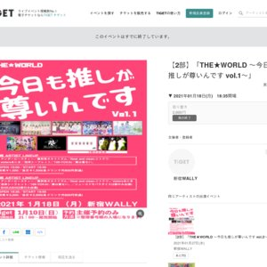 【2部】「THE★WORLD ~今日も推しが尊いんです vol.1~」 東京都
