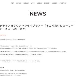 ナナヲアカリ ワンマンライブツアー「ろんぐたいむのーしー おーさか」