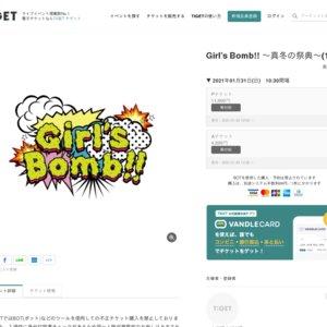 Girl's Bomb!! 〜真冬の祭典〜