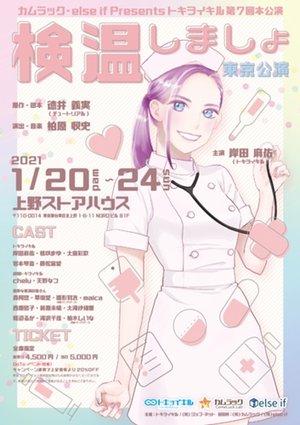 トキヲイキル第7回本公演「検温しましょ」 東京公演 1月22日 夜