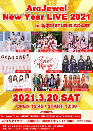 【3/20】ArcJewel New Year LIVE 2021 in 新木場STUDIO COAST