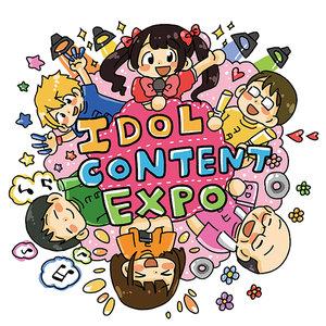 IDOL CONTENT EXPO @品川ザ・グランドホール ~真冬のアイドル大集合祭!!!~【2部】