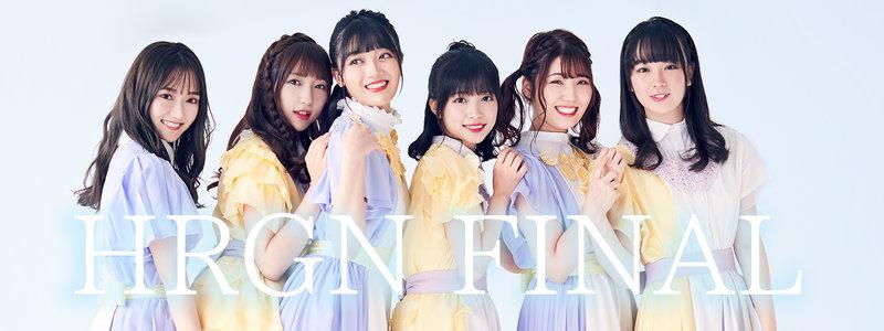 かみやど 2nd ANNIVERSARY LIVE 〜HRGN FINAL〜
