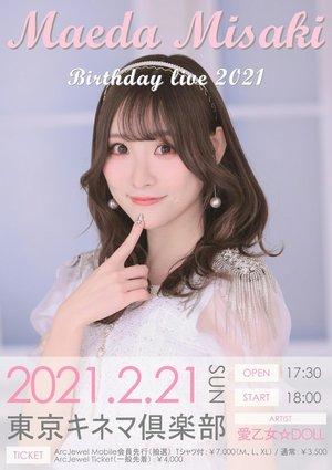 【2/21】前田美咲バースデーライブ2021
