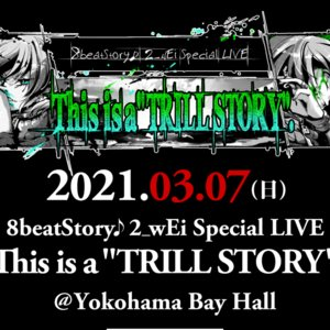 "8beatStory♪ 2_wEi Special LIVE This is a ""TRILL STORY"". 第2部"