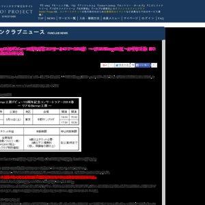 Berryz工房デビュー10周年記念コンサートツアー2014春 ~リアルBerryz工房~ 4/29 昼