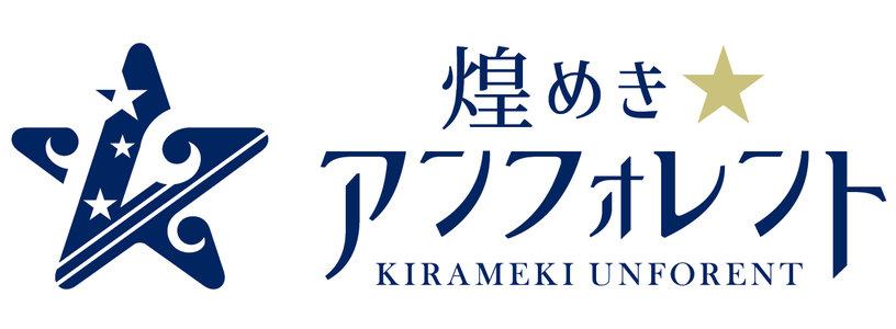 煌めき☆アンフォレント メジャー2nd EP リリースイベント@エンタバアキバ 2021/2/18