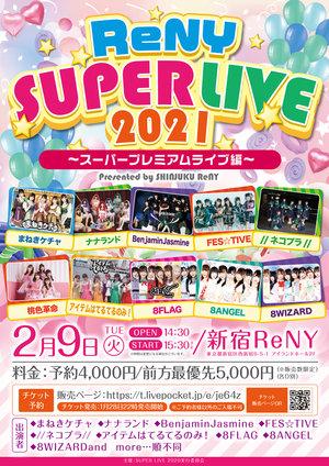 ReNY SUPER LIVE2021~スーパープレミアムライブ編~ 2021.2.9