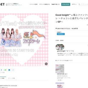 Good knight** × 極上ファンファーレ 〜チョコっと過ぎたバレンタインSP〜