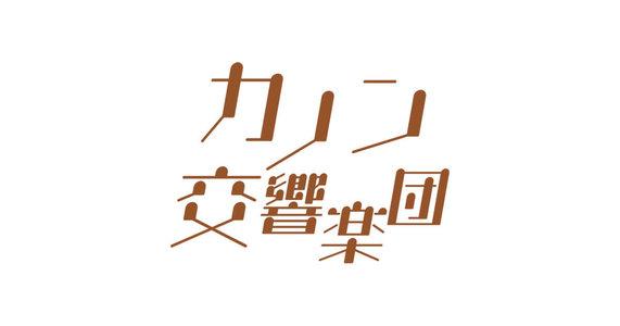 """志崎樺音バースデーイベント『""""NON""""Stop II』 2部"""