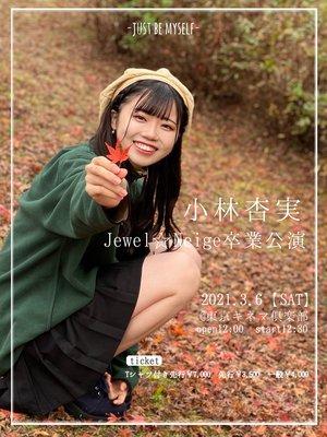 【3/6】小林杏実Jewel☆Neige卒業公演 -just be myself-