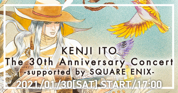【配信】KENJI ITO The 30th Anniversary Concert ~supported by SQUARE ENIX~