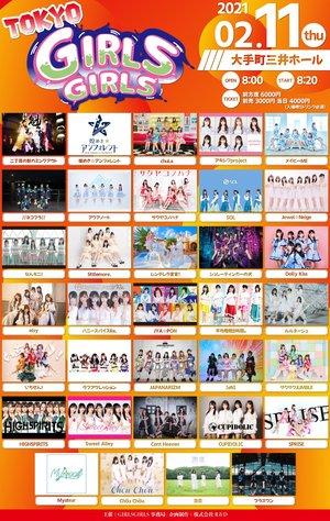 【時間変更】2/11(木祝) TOKYO GIRLS GIRLS