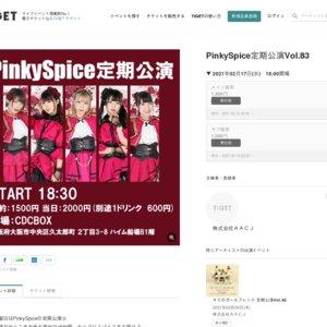 PinkySpice定期公演Vol.83