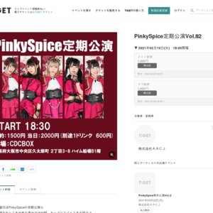 PinkySpice定期公演Vol.82