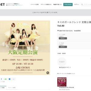 キミのガールフレンド 定期公演Vol.40