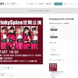 PinkySpice定期公演Vol.80
