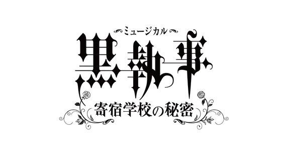 ミュージカル「黒執事」-寄宿学校の秘密- 【東京・3/9ソワレ】