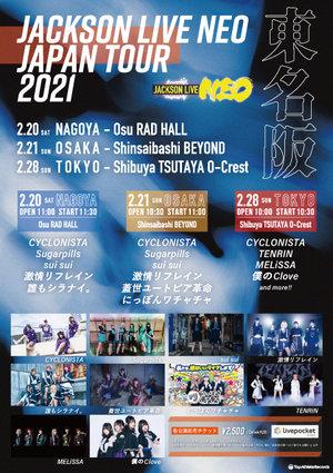 JACKSON LIVE NEO JAPAN TOUR 2021 大阪編