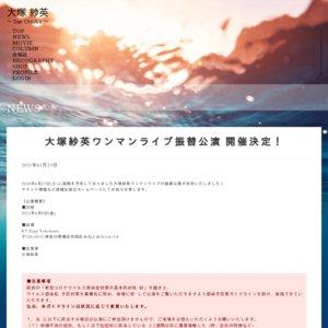 【振替】大塚紗英ワンマンライブ『SAE Vo.yage! vol.0 ~出航!~』