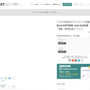 mini ALBUM「SS」発売記念イベント フラゲ日記念アウトストア企画