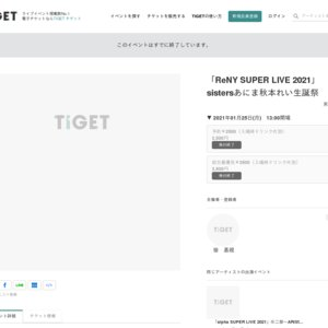 「ReNY SUPER LIVE 2021」sistersあにま秋本れい生誕祭