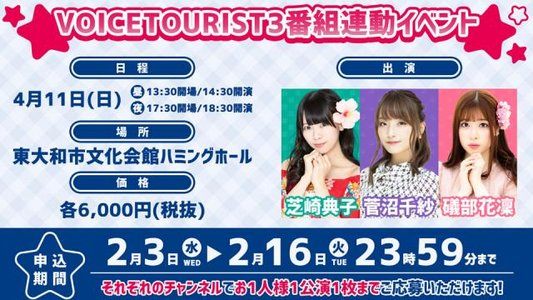 VOICETOURIST3番組連動イベント 昼公演