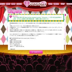 私立恵比寿中学 Best at the moment series「6Voices」4/30神奈川公演【2/19振替】