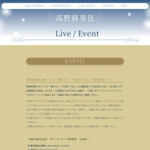 高野麻里佳 1stシングル「夢みたい、でも夢じゃない」発売記念イベント お話し会@SHIBUYA TSUTAYA