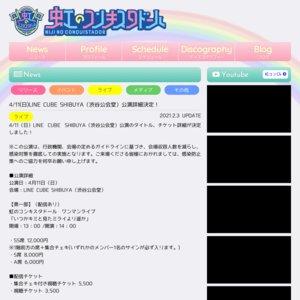 虹のコンキスタドール ワンマンライブ 「いつかキミと見たミライより遥か」【第一部】
