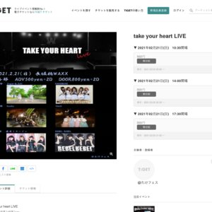 take your heart LIVE~2マン2マン2マン~1部